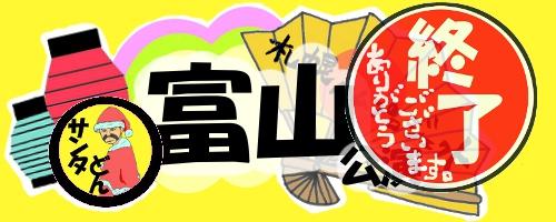 富山終了.jpg