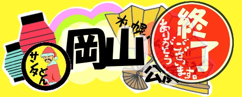 岡山終了.jpg