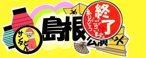 島根終了.jpg