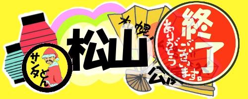 松山終了.jpg