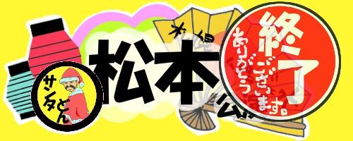松本終了.jpg
