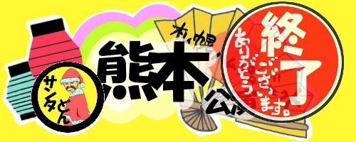 熊本終了.jpg