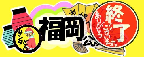 福岡終了.jpg