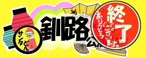 釧路終了.jpg