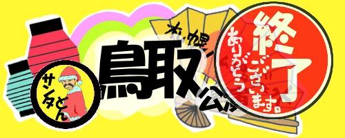 鳥取終了.jpg