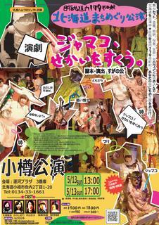 ジャマコポスターおたる_01.jpg