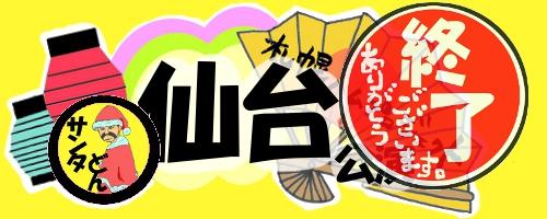 仙台終了.jpg