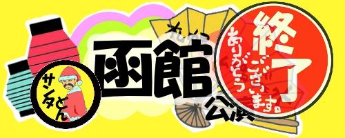 函館終了.jpg