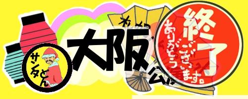 大阪終了.jpg