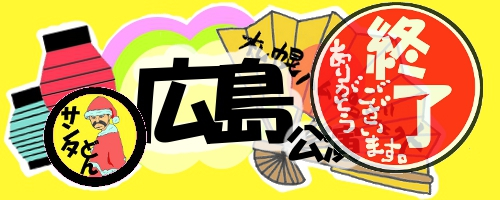 広島終了.jpg