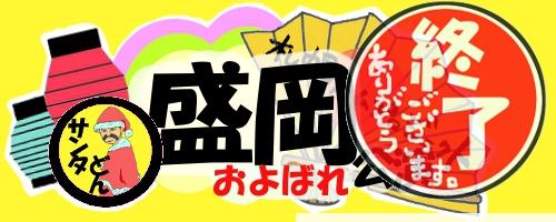 盛岡およばれ終了.jpg