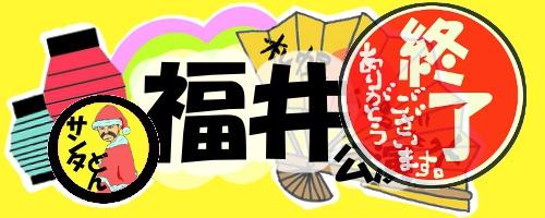福井終了.jpg