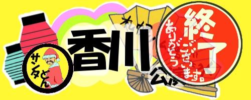 香川終了.jpg